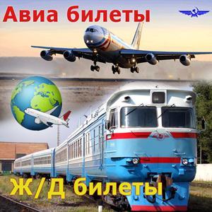 Авиа- и ж/д билеты Черного Яра