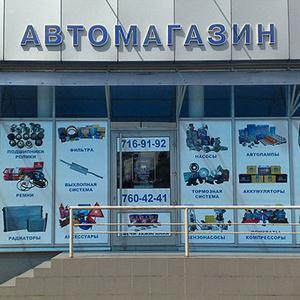 Автомагазины Черного Яра