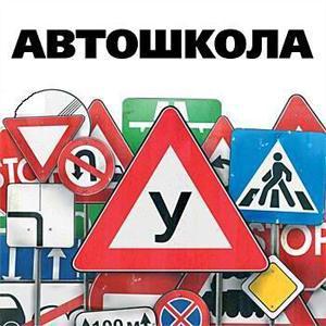 Автошколы Черного Яра