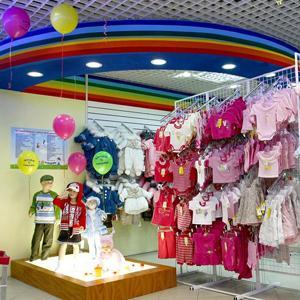 Детские магазины Черного Яра