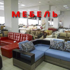 Магазины мебели Черного Яра