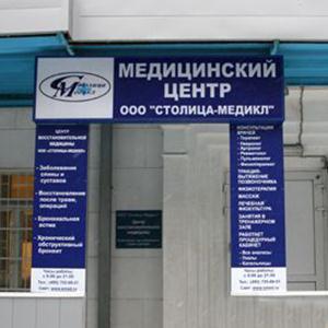 Медицинские центры Черного Яра