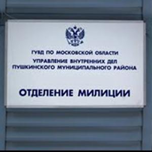 Отделения полиции Черного Яра
