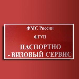 Паспортно-визовые службы Черного Яра