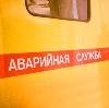 Аварийные службы в Черном Яре