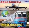 Авиа- и ж/д билеты в Черном Яре