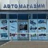 Автомагазины в Черном Яре