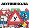 Автошколы в Черном Яре