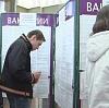 Центры занятости в Черном Яре