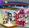 Детские магазины в Черном Яре