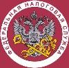 Налоговые инспекции, службы в Черном Яре