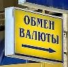 Обмен валют в Черном Яре