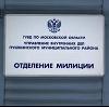 Отделения полиции в Черном Яре