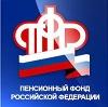 Пенсионные фонды в Черном Яре