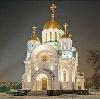 Религиозные учреждения в Черном Яре