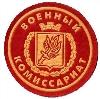 Военкоматы, комиссариаты в Черном Яре