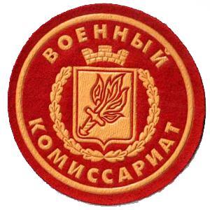 Военкоматы, комиссариаты Черного Яра