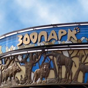 Зоопарки Черного Яра